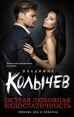 Владимир Колычев - Острая любовная недостаточность