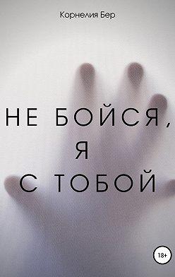 Корнелия Бер - Не бойся, я с тобой