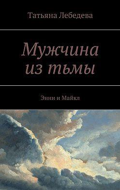 Татьяна Лебедева - Мужчина изтьмы