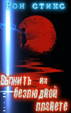 Рон Стикс - Выжить на безлюдной планете