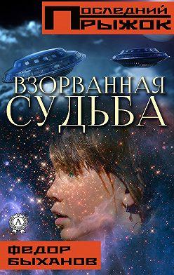 Фёдор Быханов - Взорванная судьба
