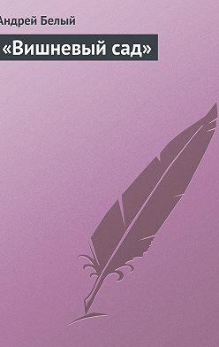 Андрей Белый - «Вишневый сад»
