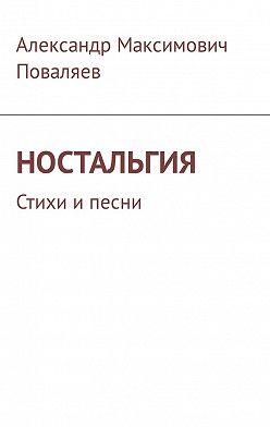 Александр Поваляев - Ностальгия. Стихи и песни