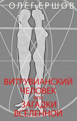 Олег Ершов - Витрувианский Человек или Загадки Вселенной