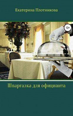 Екатерина Плотникова - Шпаргалка для официанта