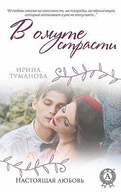 Ирина Туманова - В омуте страсти