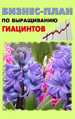 Павел Шешко - Бизнес-план по выращиванию гиацинтов