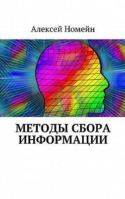 Алексей Номейн - Методы сбора информации