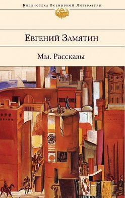 Евгений Замятин - Бог