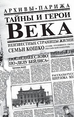 Аркадий Кошко - Тайны и герои Века