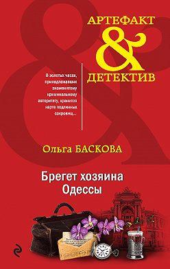 Ольга Баскова - Брегет хозяина Одессы