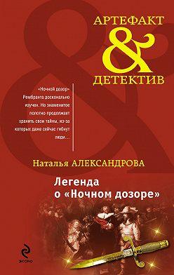 Наталья Александрова - Легенда о «Ночном дозоре»