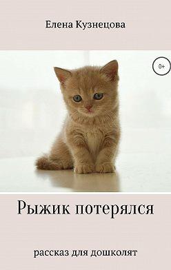 Елена Кузнецова - Рыжик потерялся