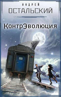 Андрей Остальский - КонтрЭволюция
