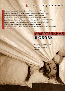 Ольга Кучкина - Смертельная любовь