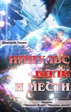 Дмитрий Ганин - Импульс боли и мести (сборник)