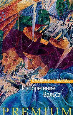 Владимир Набоков - Изобретение Вальса (сборник)