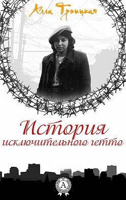 Алла Троицкая - История исключительного гетто