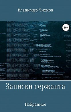 Владимир Чихнов - Записки сержанта