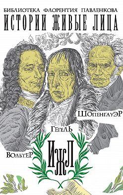 Евгений Соловьев - Вольтер. Гегель. Шопенгауэр (сборник)