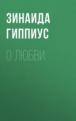 Зинаида Гиппиус - О любви