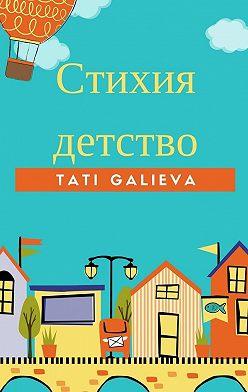 Tati Galieva - Стихия – детство. Забавные стихи от автора проекта Skazkolive