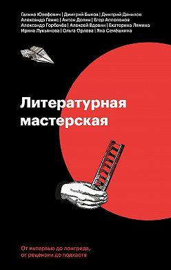 Дмитрий Быков - Литературная мастерская. От интервью до лонгрида, от рецензии до подкаста