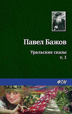 Павел Бажов - Уральские сказы – I