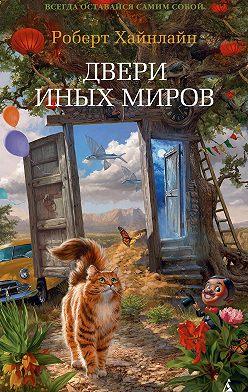 Роберт Хайнлайн - Двери иных миров