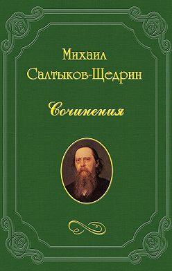Михаил Салтыков-Щедрин - Повести, рассказы и драматические сочинения Н. А. Лейкина.
