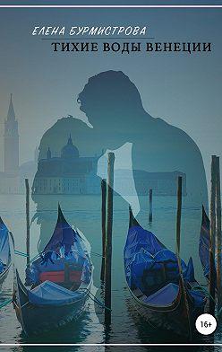 Елена Бурмистрова - Тихие воды Венеции