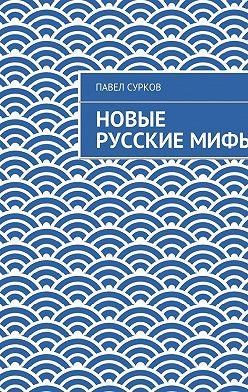 Павел Сурков - Новые русскиемифы