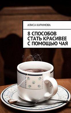 Алиса Каримова - 8способов стать красивее спомощьючая