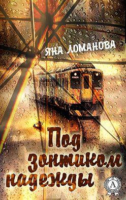 Яна Ломанова - Под зонтиком надежды. (Сборник рассказов)