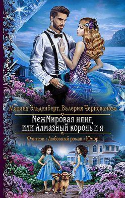 Валерия Чернованова - МежМировая няня, или Алмазный король и я