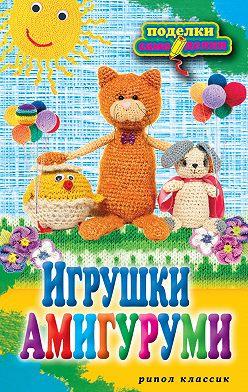 Светлана Владимирова - Игрушки амигуруми