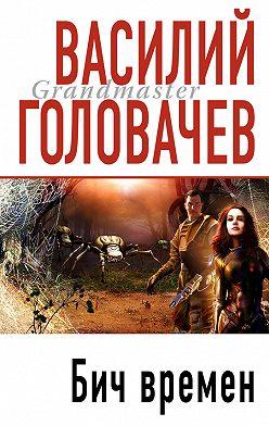 Василий Головачев - Бич времен