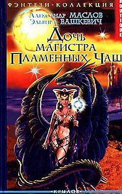 Александр Маслов - Дочь магистра Пламенных Чаш