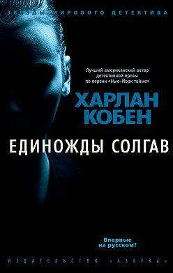 Харлан Кобен - Единожды солгав