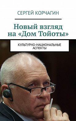 Сергей Корчагин - Новый взгляд на«Дом Тойоты». Культурно-национальные аспекты