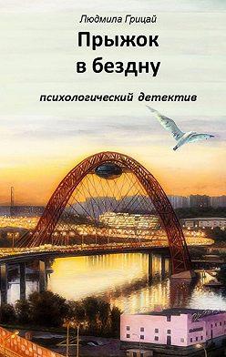 Людмила Грицай - Прыжок вбездну