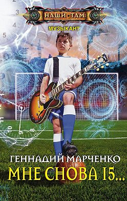 Геннадий Марченко - Мне снова 15…