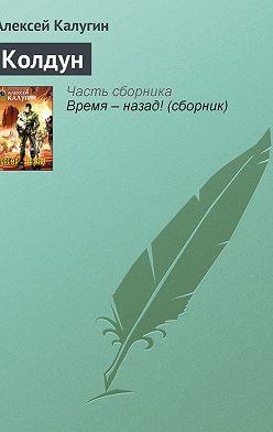 Алексей Калугин - Колдун
