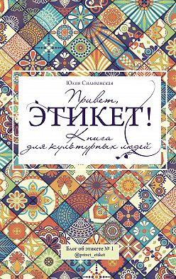 Юлия Сильванская - Привет, этикет!
