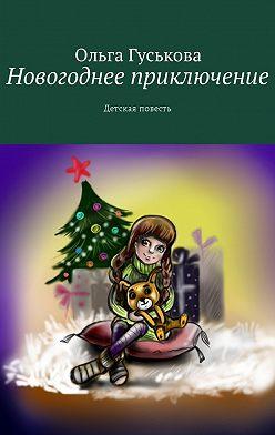 Ольга Гуськова - Новогоднее приключение. Детская повесть