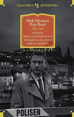 Пер Валё - Розанна. Швед, который исчез. Человек на балконе. Рейс на эшафот