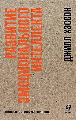Джилл Хэссон - Развитие эмоционального интеллекта: Подсказки, советы, техники