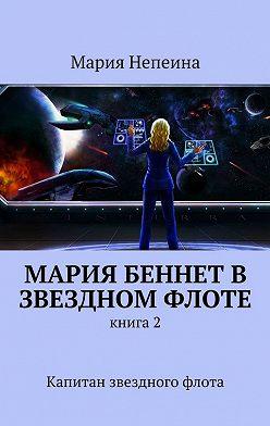 Мария Непеина - Мария Беннет в звездном флоте. Книга2. Капитан звездного флота