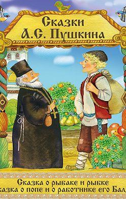 Aleksander Pushkin - Сказка о рыбаке и рыбке. Сказка о Попе и его работнике Балде (Иллюстрированное издание)