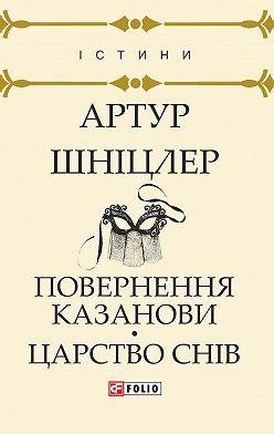 Артур Шніцлер - Повернення Казанови. Царство снів